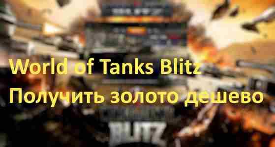 World of Tanks Blitz. Получить золото дешево