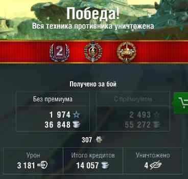 Су 152 Wot Blitz