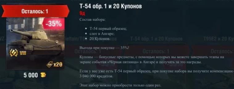 Как получить Т-54 первый образец
