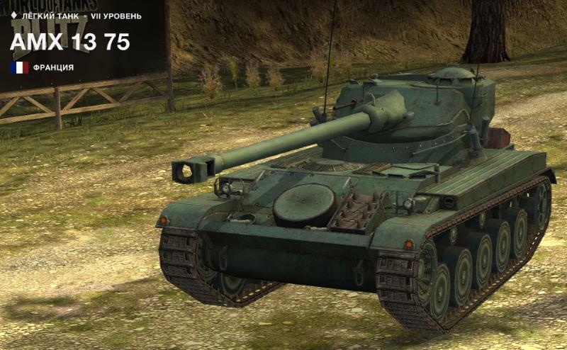 Легкий французский танк AMX 13 75 | WOT Blitz