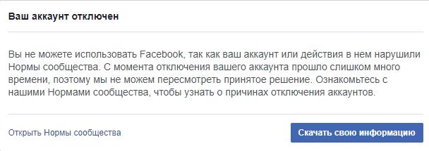 Блокировка Фейсбук - как снять, обойти, избежать?