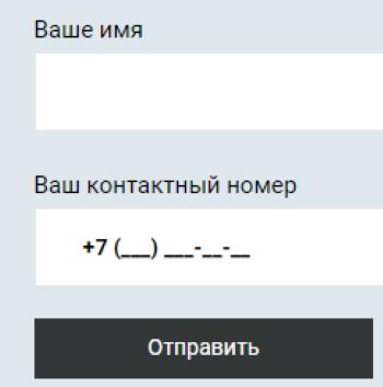 МАСКА ВВОДА ТЕЛЕФОНА на WordPress +7 (_ _ _)