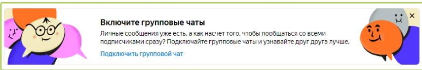 Групповые чаты в Яндекс Дзен — какие риски и стоит ли использовать?