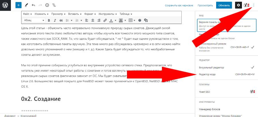 Красивый дизайн страниц в WordPress с помощью CSS
